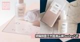 網購韓國天然護膚品牌huxley八折+免費直運香港