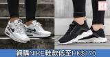 網購NIKE鞋款低至HK$170+免費直運香港/澳門