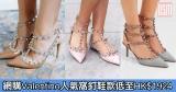 網購Valentino人氣窩釘鞋款低至HK$1924+免費直送香港/澳門