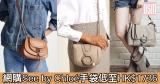 網購See by Chloé手袋低至HK$1736+免費直送香港/澳門
