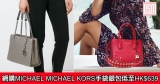 網購MICHAEL MICHAEL KORS手袋銀包低至HK$639+免費直運香港/澳門