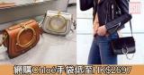 網購Chloé手袋低至HK$2697+免費直運香港/澳門