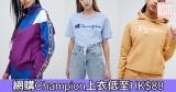 網購Champion上衣低至HK$80+免費直運香港/澳門