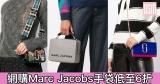 網購Marc Jacobs手袋低至6折+免費直運香港/澳門