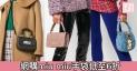 網購miu miu手袋低至6折+免費直運香港/澳門