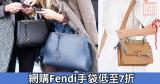 網購Fendi手袋低至7折+免費直運香港/澳門