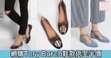 網購Tory Burch鞋款低至半價+免費直運香港/澳門