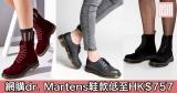 網購dr. Martens鞋款低至HK$757+免費直運香港/澳門