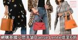網購英國小眾手袋Danse Lente低至6折+免費直運香港/澳門