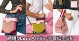 網購Manu Atelier手袋低至6折+免費直運香港/澳門