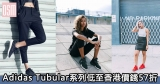 網購Adidas Tubular系列低至香港價錢57折+免費直運香港