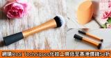 網購Real Techniques化妝工具低至香港價錢54折+免費直運香港/澳門