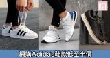 網購Adidas鞋款低至半價+免費直運香港/澳門