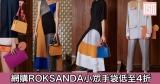 網購ROKSANDA小眾手袋低至4折+免費直運香港/澳門