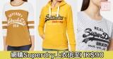 網購Superdry上衣低至HK$90+免費直運香港/澳門
