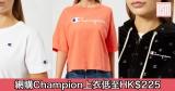網購Champion上衣低至HK$225+免費直運香港/澳門