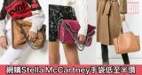 網購Stella McCartney手袋低至半價+免費直運香港/澳門