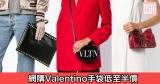 網購Valentino手袋低至半價+免費直運香港/澳門