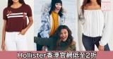 網購Hollister香港官網低至2折+免費直運香港