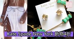 Kate Spade New York 飾物4折+直送香港/澳門