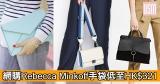網購Rebecca Minkoff手袋低至HK$321+(限時)免費直運香港/(需運費)寄澳門