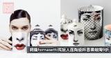 網購fornasetti荒誕人面陶瓷杯香薰蠟燭9折+免費直運香港/澳門