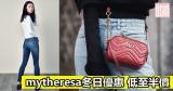 mytheresa冬日優惠 低至半價+限時免費直送香港/澳門
