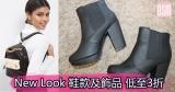 New Look 鞋款、飾品低至3折+免費直送香港/澳門