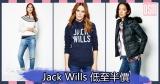 Jack Wills 低至半價+直送香港/澳門