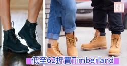低至62折買Timberland+直送香港