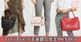 Tory Burch手袋銀包低至HK$867+免費直運香港/澳門