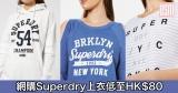 網購Superdry上衣低至HK$80+免費直運香港/澳門