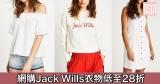網購Jack Wills衣物低至28折+免費直運香港/澳門