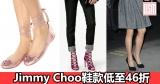 網購Jimmy Choo鞋款低至46折+免費直運香港/澳門
