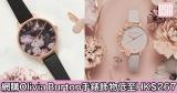網購Olivia Burton手錶飾物低至HK$267+免費直運香港/澳門