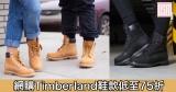 網購Timberland鞋款低至75折+免費直運香港/澳門