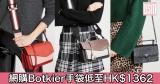 網購Botkier手袋低至HK$1362 + 免費直運香港/澳門