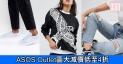 ASOS Outlet區大減價低至4折+免費直運香港/澳門