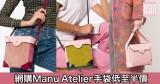 網購Manu Atelier手袋低至半價+免費直運香港/澳門