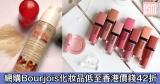 網購Bourjois化妝品低至香港價錢42折+免費直運香港/澳門