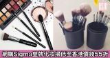 網購Sigma皇牌化妝掃低至香港價錢55折+免費直送香港/澳門
