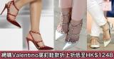 網購Valentino窩釘鞋款折上折低至HK$1248+(限時)免費直送香港/澳門