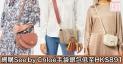 網購See by Chloé手袋銀包低至HK$891+免費直運香港/澳門