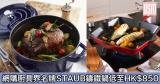 網購廚具界名牌STAUB鑄鐵鍋低至HK$850 + 免費直送香港/澳門