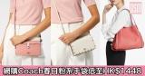 網購Coach春日粉系手袋低至HK$1448+免費直運香港/澳門