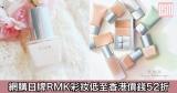 網購日牌RMK彩妝低至香港價錢52折+免費直運香港/澳門