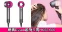 網購Dyson風筒只需HK$2,600+直運香港/澳門