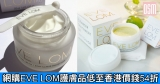 網購EVE LOM護膚品低至香港價錢54折+免費直運香港/澳門