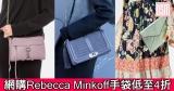 網購Rebecca Minkoff手袋低至4折+免費直運香港/澳門