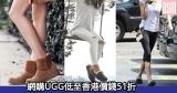 網購UGG低至香港價錢51折+免費直運香港/澳門